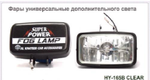 Фары доп.модель VARRAN HY-165B/CLEAR H3-12V-55W/155*85mm