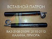 Вставной патрон (вставка) ВАЗ-2108-21099, ВАЗ-2110-2112, Калина, Приора
