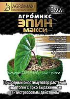 Биостимуляторы роста Агромикс ЭПИН Макси 2 мл