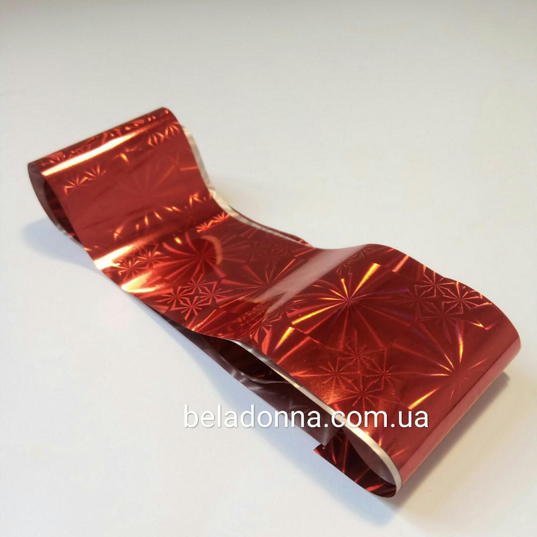 Фольга для литья красная N8