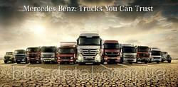Mercedes-Benz грузовики и микроавтобусы.