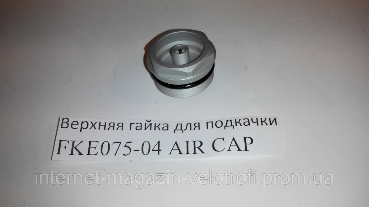 Гайка нипеля FKE075-04 AIR CAP