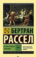 Рассел Бертран История западной философии. В 2-х томах. Том 1