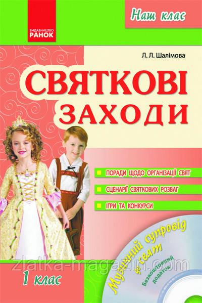 Шалімова Л.Л. Наш клас: Святкові заходи. 1 клас + CD