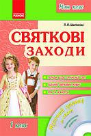 Шалімова Л.Л. Наш клас: Святкові заходи. 1 клас + CD, фото 1