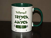 Чашка найкращому Дідусю і Татусю, фото 1