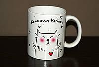 Чашка коханому Котику, фото 1