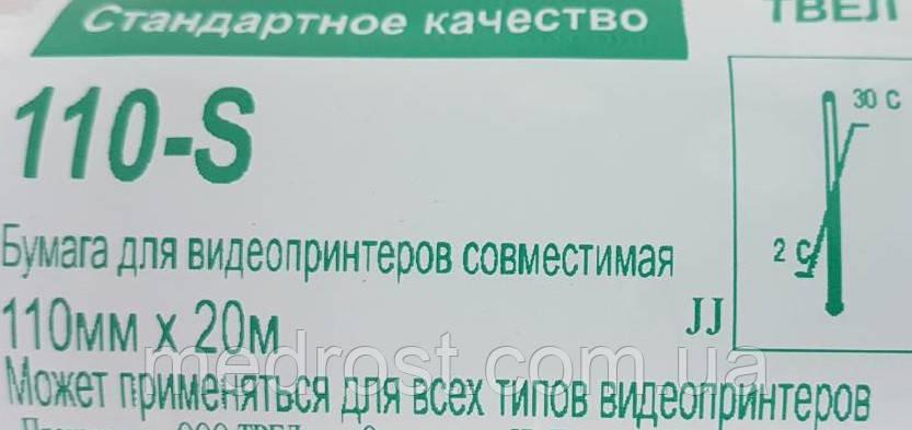 Бумага для видеопринтеров 110x20 110S
