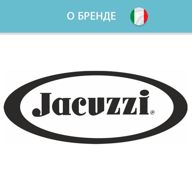 Jacuzzi - продажа «Джакузи» последние полвека набирает обороты...