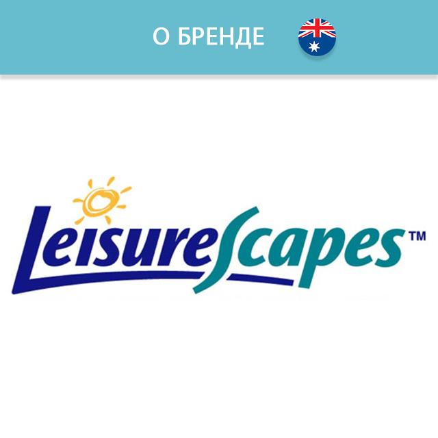 Leisurescape Pools & Spas - плавательные спа нового поколения, команда, которая изменила стиль будущего в спа индустрии...