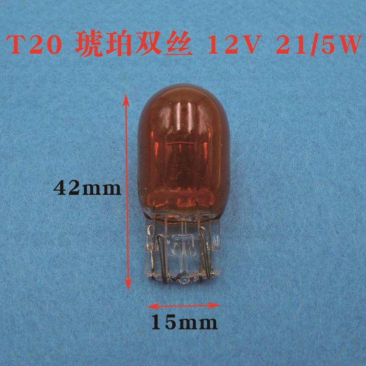 Галогенная T20  стоп-сигнал лампочка указатель поворота двойная