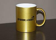 Чашка Не чоловік, а Золото