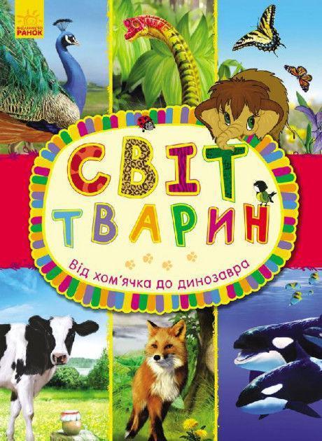 Світ тварин : Від хом`ячка до динозавра