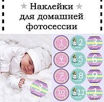 Baby Stickers, Наклейки для домашней фотосессии №22