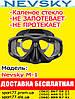 Маска Nevsky для плавания подводной охоты дайвинга снорклинга