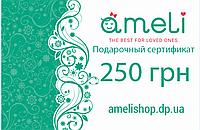 Подарочный сертификат на сумму 250 грн.