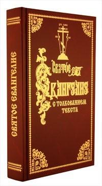 Святое Евангелие с толкованием текста. Блаж. Феофилакт, Архиепископ Болгарский