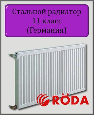 Стальной радиатор RODA 11 тип 500х1200