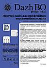 Моющее средство для мытья посуды в профессиональных посудомоечных машинах ДажБО Professional 5 л, фото 2