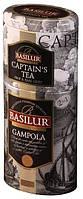 Чай черный Гампола + Капитанский  Basilur коллекция Цветы и Фрукты Цейлона жб 125г 2в1