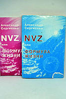 """Книга: """"NVZ, или формула жизни"""", научная фантастика абсурда"""