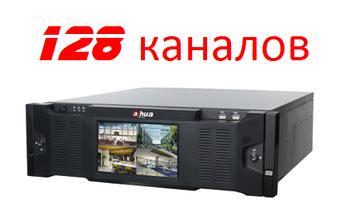 128-канальний мережевий відеореєстратор