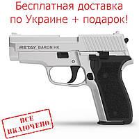 Пистолет стартовый Retay Baron HK, 9мм. Цвет - Nickel