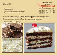 Торт №9, Шоколадный бисквитный торт