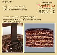 Торт №11, Шоколадный торт