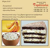 Торт №18, Шоколадный торт с бананом