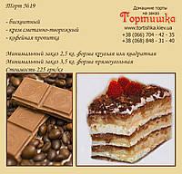 Торт №19, Домашние торты