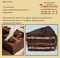 Торт №20, Домашние торты
