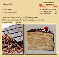 Торт №25, Домашний торт