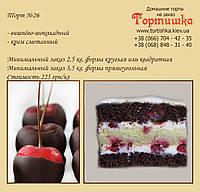 Торт №26, Шоколадно-вишневый торт