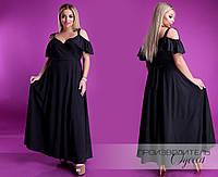 34e6638614c2 Длинное платье с открытыми плечами большой размер Прямой поставщик  официальный сайт Украина Россия СНГ р.