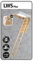 Деревянные лестницы на чердак Fakro LWS Plus