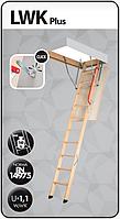 Деревянные лестницы на чердак Fakro LWK Plus
