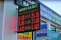 Табло обмен валют (1000х1000, 3 валюты), фото 1