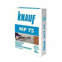 """Штукатурка """"KNAUF"""" МП-75 (машинная) (30 кг)"""