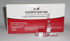 Тиопротектин 2,5% ампула 2 мл. (10 ампул)