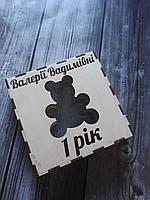 """Рамка для пісочної церемонії на рік """"Ведмедик"""". Пісочна церемонія. Пісочна рамка. Рамка для піску., фото 1"""