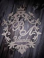 Монограмма, Свадебный семейный герб. Герб на свадьбу. Деревянное украшение стола. Монограмма