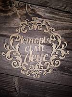 """Монограмма, Семейный герб. Герб на свадьбу. Деревянное украшение стола. Монограмма """"Сердце №2"""""""
