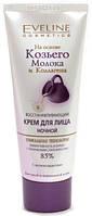 EVELINE cosmetics 75 мл козьего молока + КОЛЛАГЕН Ночной омолаживающий, гипоаллергенный крем для лица
