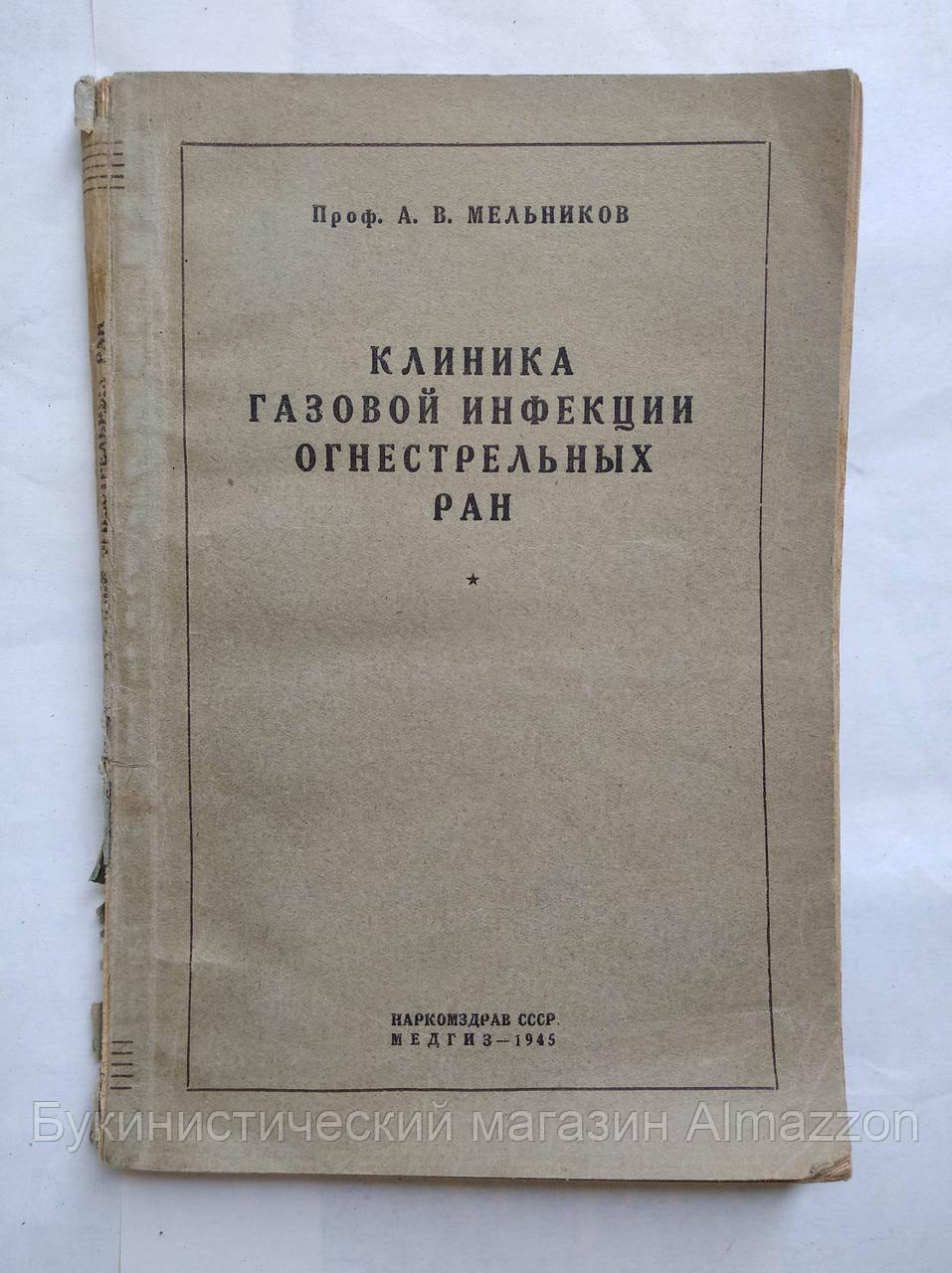 А.Мельников Клиника газовой инфекции огнестрельных ран 1945 год