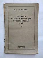 А.Мельников Клиника газовой инфекции огнестрельных ран 1945 год, фото 1