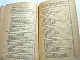 А.Мельников Клиника газовой инфекции огнестрельных ран 1945 год, фото 7