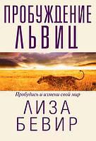 Пробуждение львиц. Пробудись и измени свой мир. Лиза Бевир