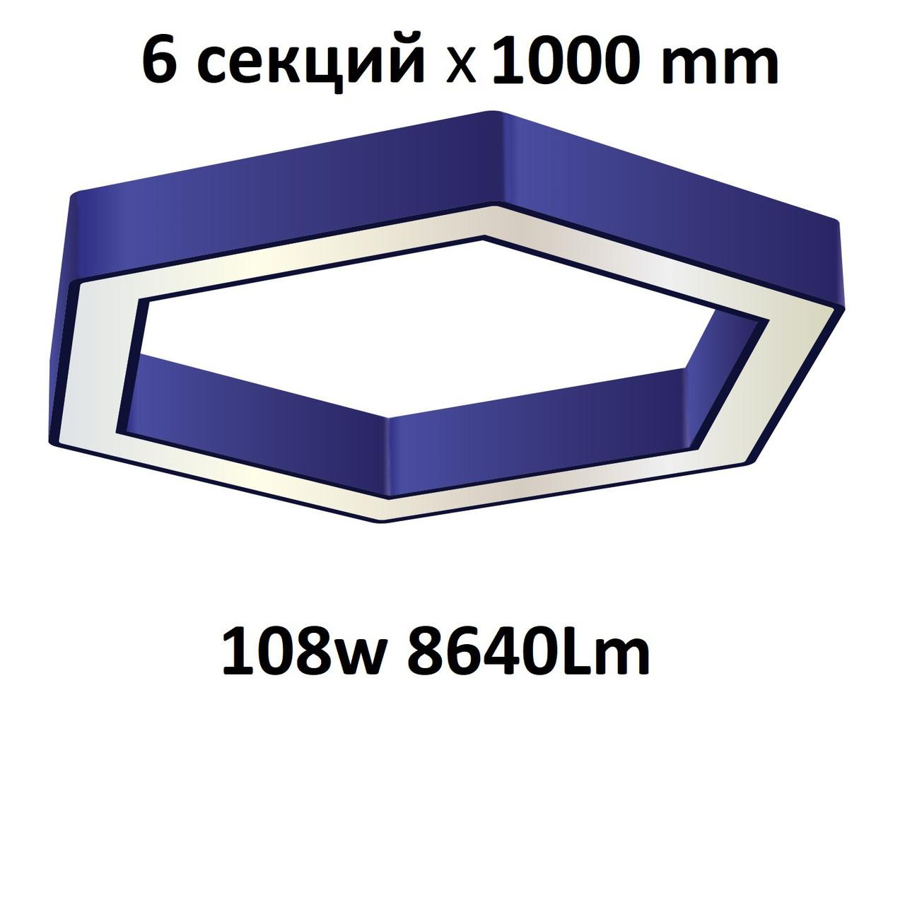 """Turman """"Гексагон 1000"""" 108W 8640Lm фигурный светодиодный светильник"""