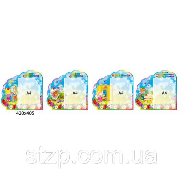 Комплект стендов Полевые цветы